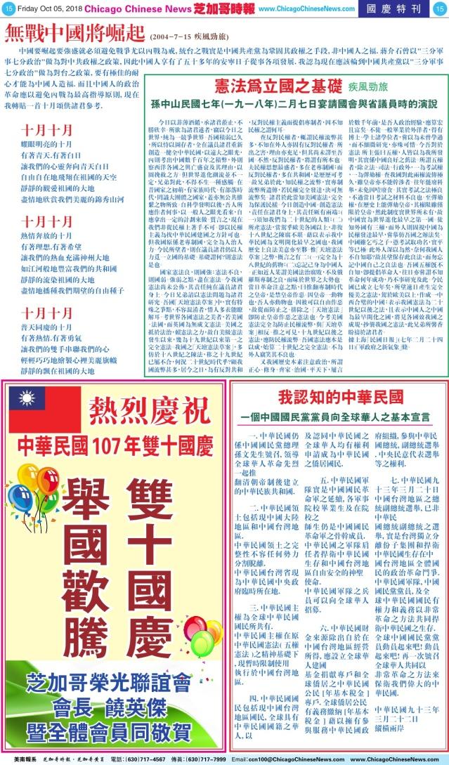 1005_B15-COLOR榮光會+華僑婦女會NEW_Print