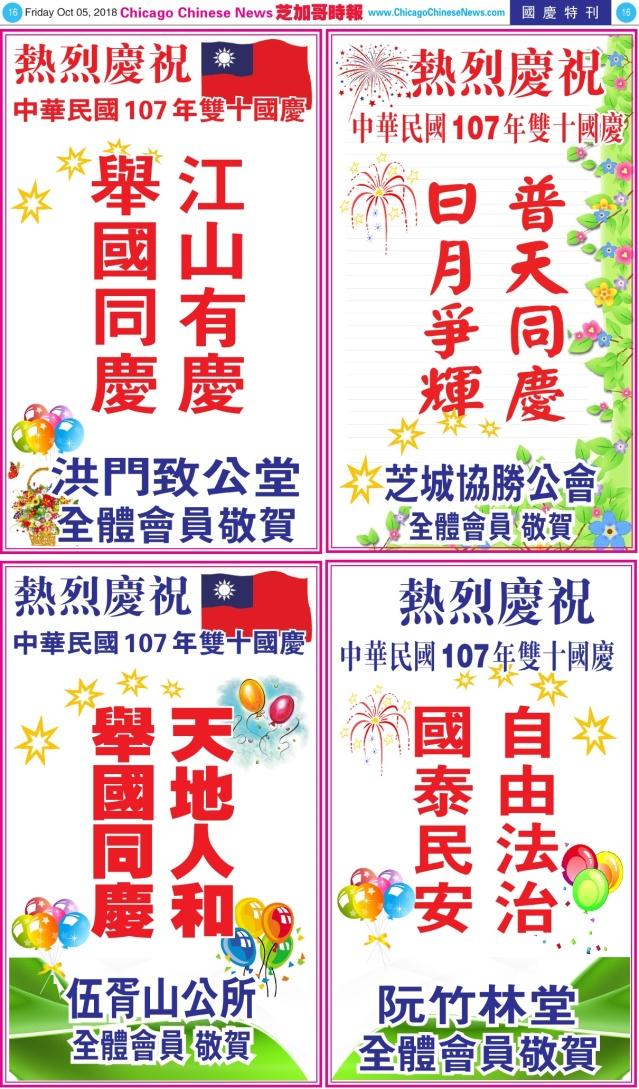 1005_B16-COLOR伍胥山+協勝+洪門+阮竹林NEW_Print