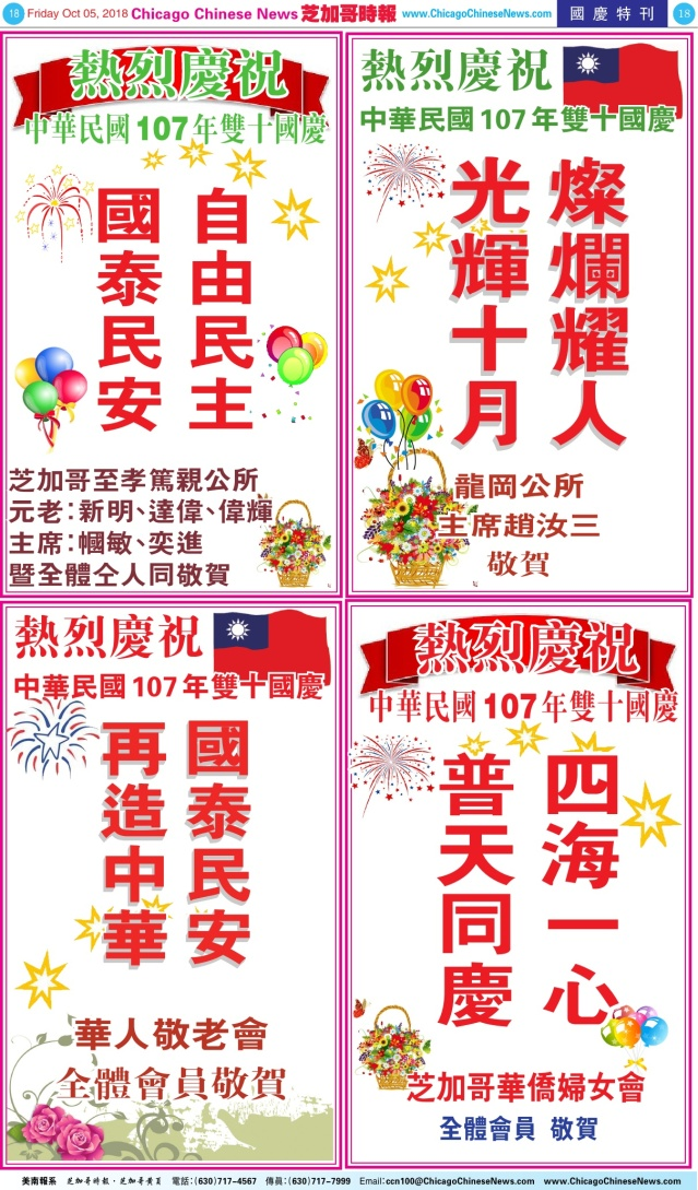 1005_B18-COLOR 趙汝三+敬老會+至孝+華僑婦女會 NEW_Print