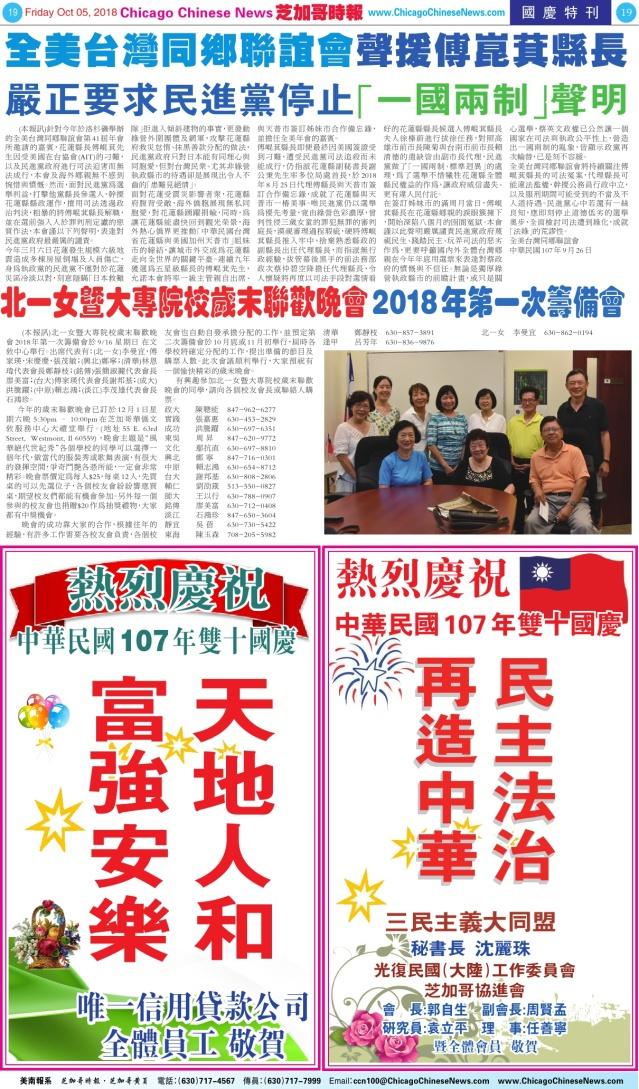 1005_B19-COLOR 唯一+ 郭自生+沈麗珠news_Print