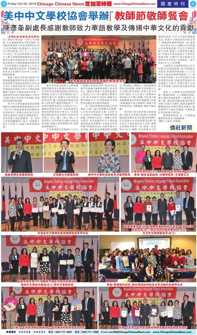 1005_B22-COLOR中文學校newss_Print