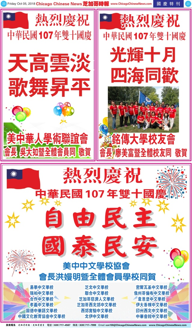1005_B23-BW中文學校+美中華人學術+銘傳NEW_Print