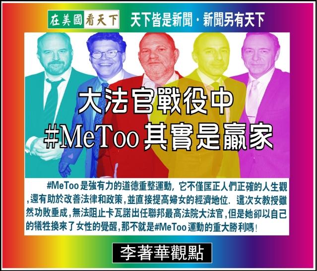 【李著華觀點 大法官戰役中 #MeToo其實是贏家】-1