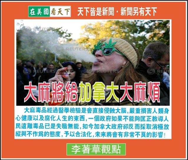 【李著華觀點 大麻將給加拿大大麻煩】-1