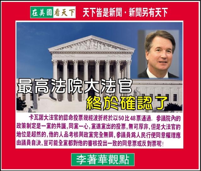 【李著華觀點 最高法院大法官終於確認了】-1