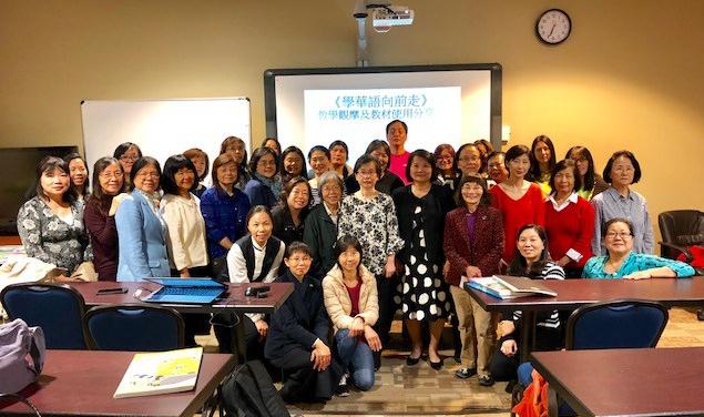 參加「學華語向前走」教材使用說明會及分享活動的老師們合影