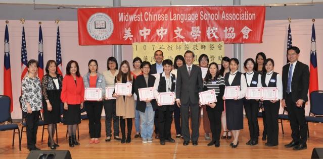 本年度各中文學校的優良教師和貴賓們合影