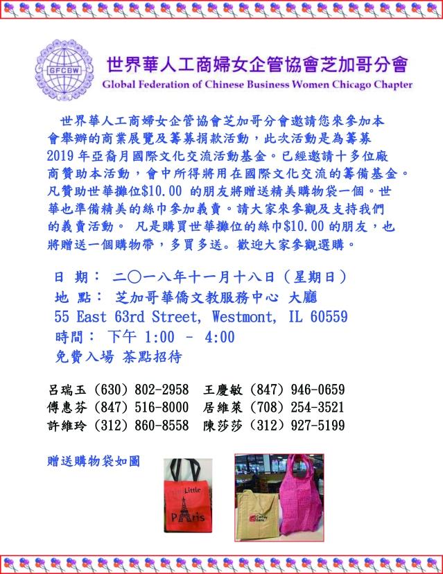 2018-11-18 商展flyer (1).jpg
