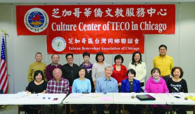 2018 芝加哥台灣同鄉聯誼會 第四次理事顧問會議