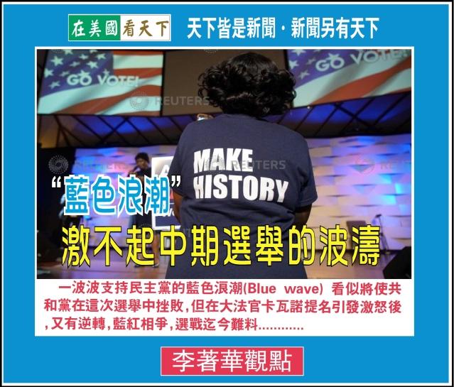 """【李著華觀點 """"藍色浪潮""""激不起中期選舉的波濤】-1"""