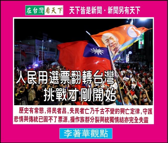 【李著華觀點 人民用選票翻轉台灣,挑戰從今天才剛開始】-1