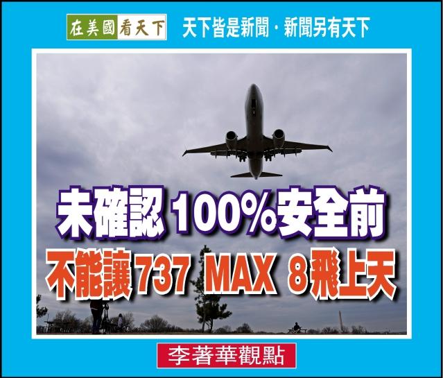02-031419-未確認100%安全前,不能讓737 MAX 8飛上天-1.jpg
