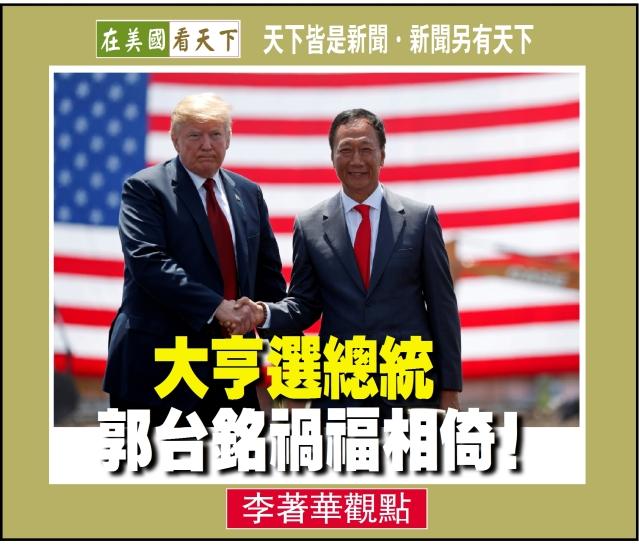 02-041819-大亨選總統,郭台銘禍福相倚!-1.jpg