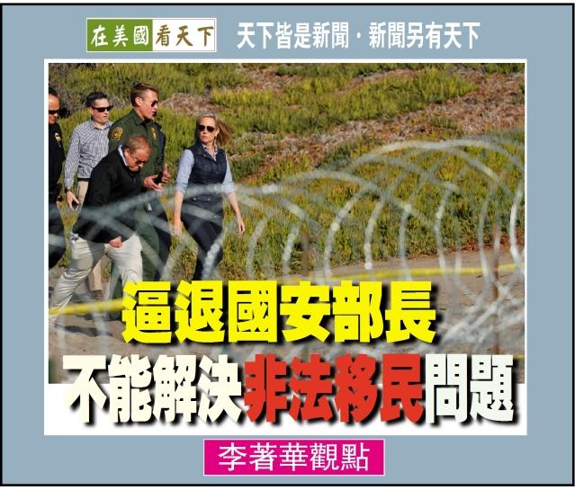 04-041019- 逼退國安部長不能解決非法移民問題-1