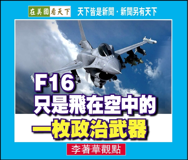 05-040819-F16只是飛在空中的一枚政治武器-1