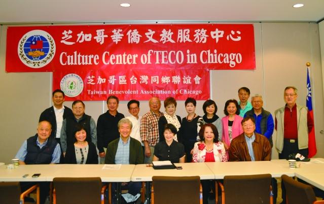 芝加哥台灣同鄉聯誼會第二次理事顧問會議