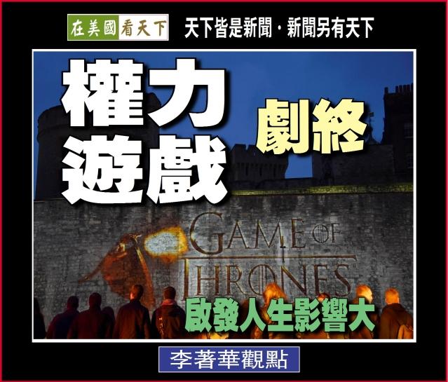 """052019-""""權力遊戲""""劇終,啟發人生影響大!-1.jpg"""