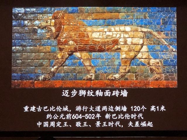 古代兩河流域藝術珍藏品:邁步獅紋釉面磚牆