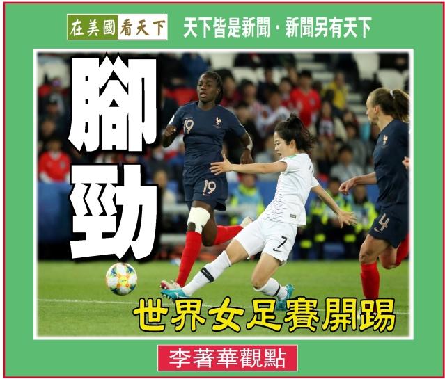 060819-腳勁--世界女足賽開踢-1