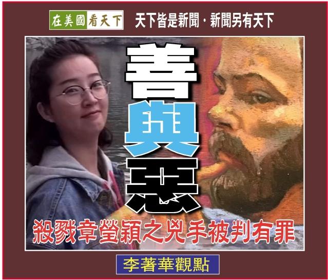 062519-善與惡--殺戮章瑩穎之兇手被判有罪-1