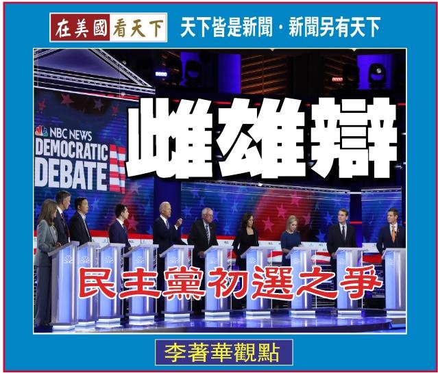 062819-雌雄辯-民主黨初選之爭