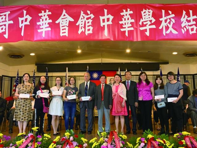 照片八:中華學校為教師們頒發獎學金 感謝他們的辛勤付出