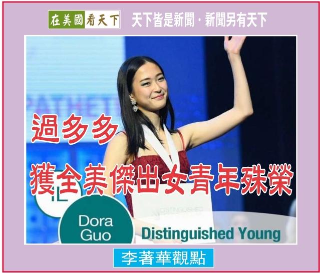 071119-過多多獲全美傑出女青年殊榮-1