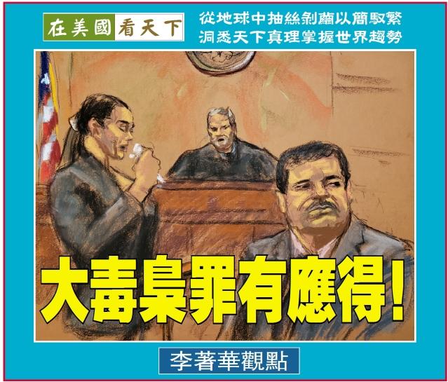 071819-大毒梟罪有應得!-1