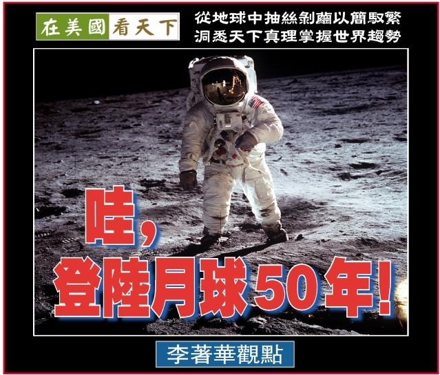 072019-哇,登陸月球50年!-1.jpg