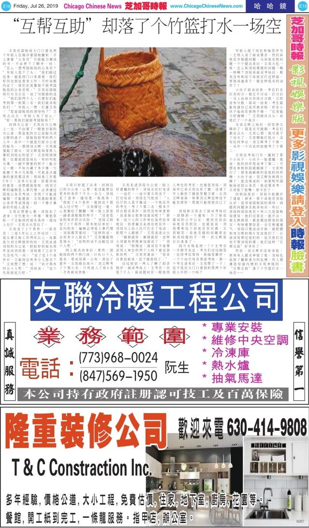 0726_E16-BW_Print
