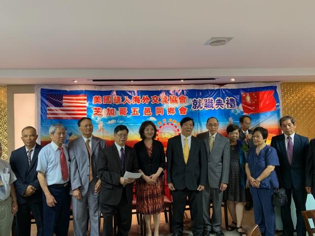 照片二:在邊志春副總領事(中)監誓下,美國華人海外交流協會新職員正式就職