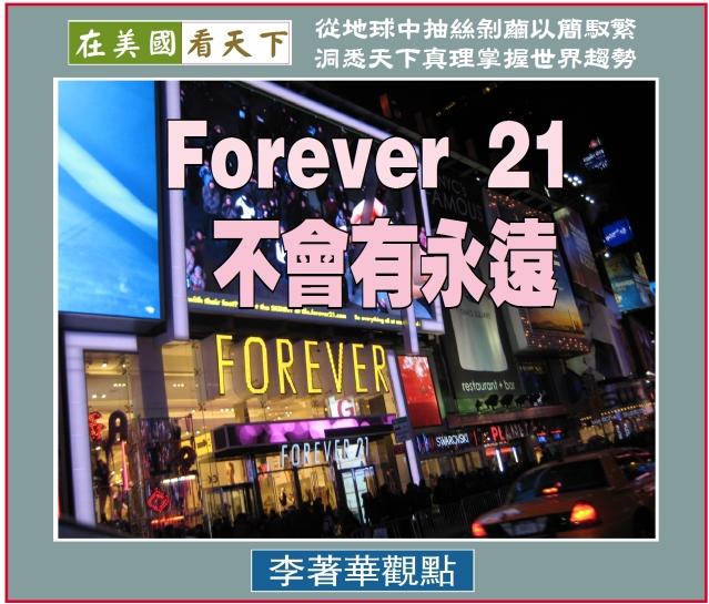 Forever 21不會有永遠-1