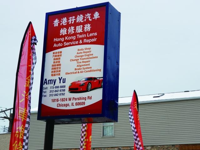 02香港孖鏡汽車維修服務中心