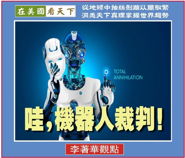 080319-哇,機器人裁判!-1
