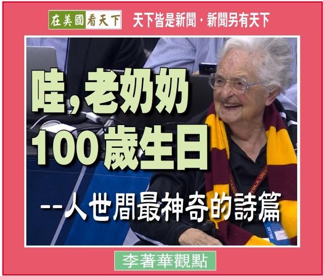 082219-哇老奶奶的100歲生日--人世間最神奇的詩篇-1