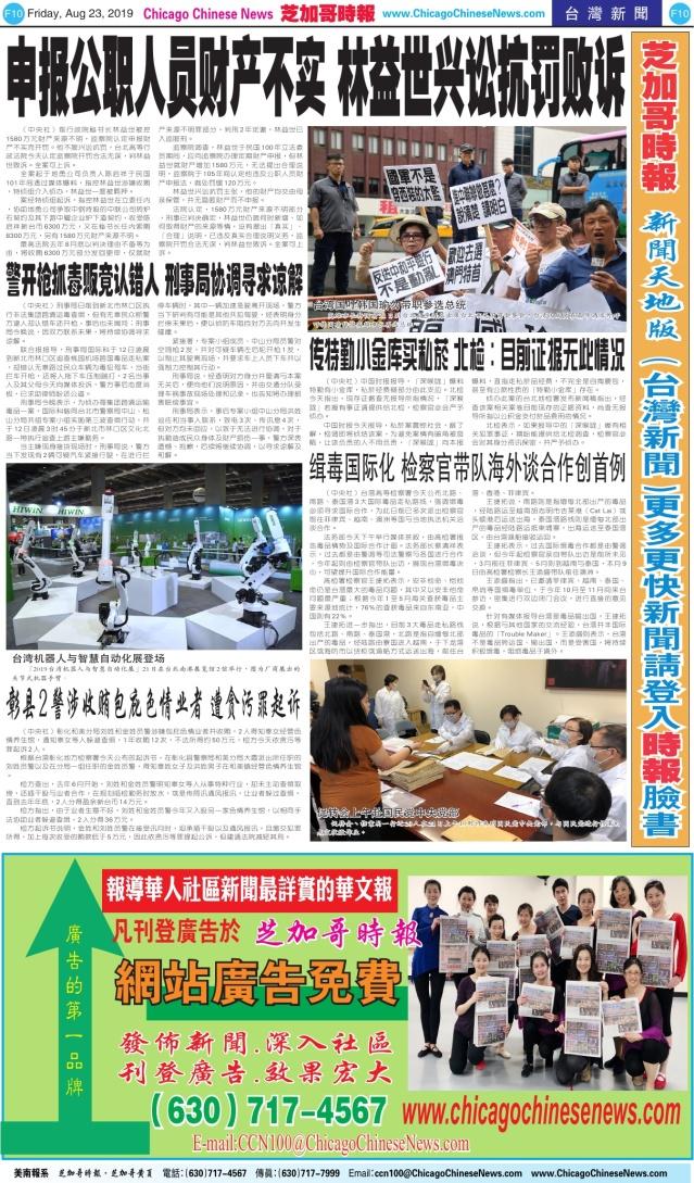 0823_F10-BW_Print