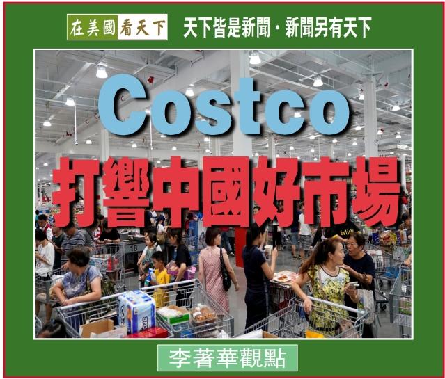 082819-Costco打響中國好市場-1