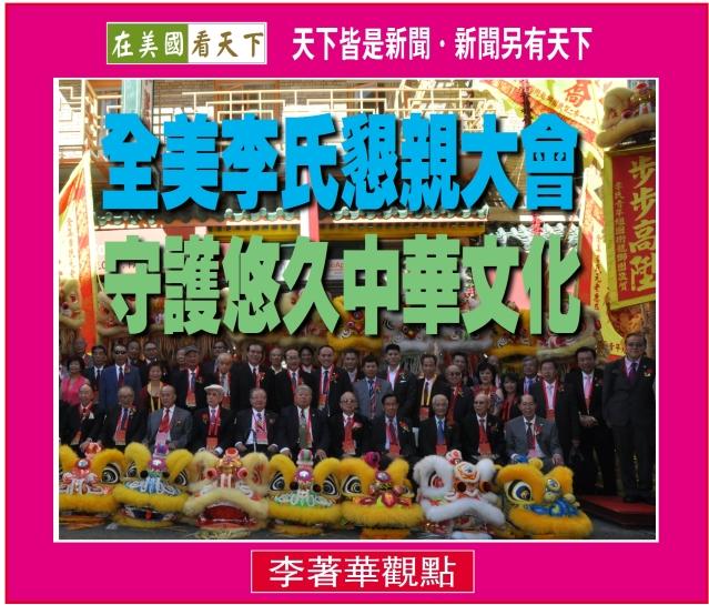 090419全美李氏懇親大會守護悠久中華文化-1