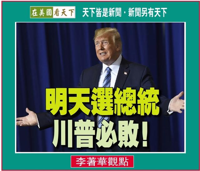 090719-明天選總統,川普必敗!-1