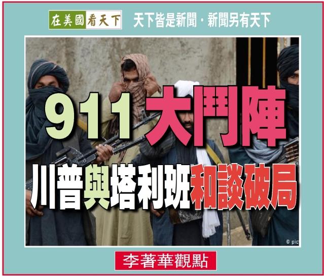 091019-911大鬥陣---川普與塔利班和談破局-1