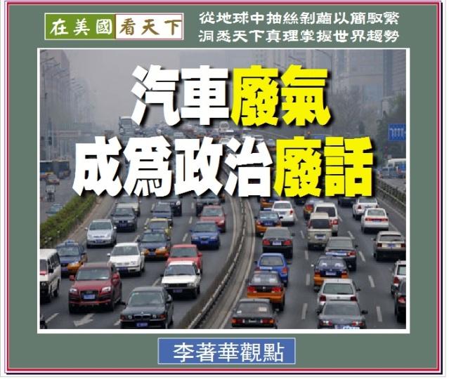 091919-汽車廢氣成為政治廢話