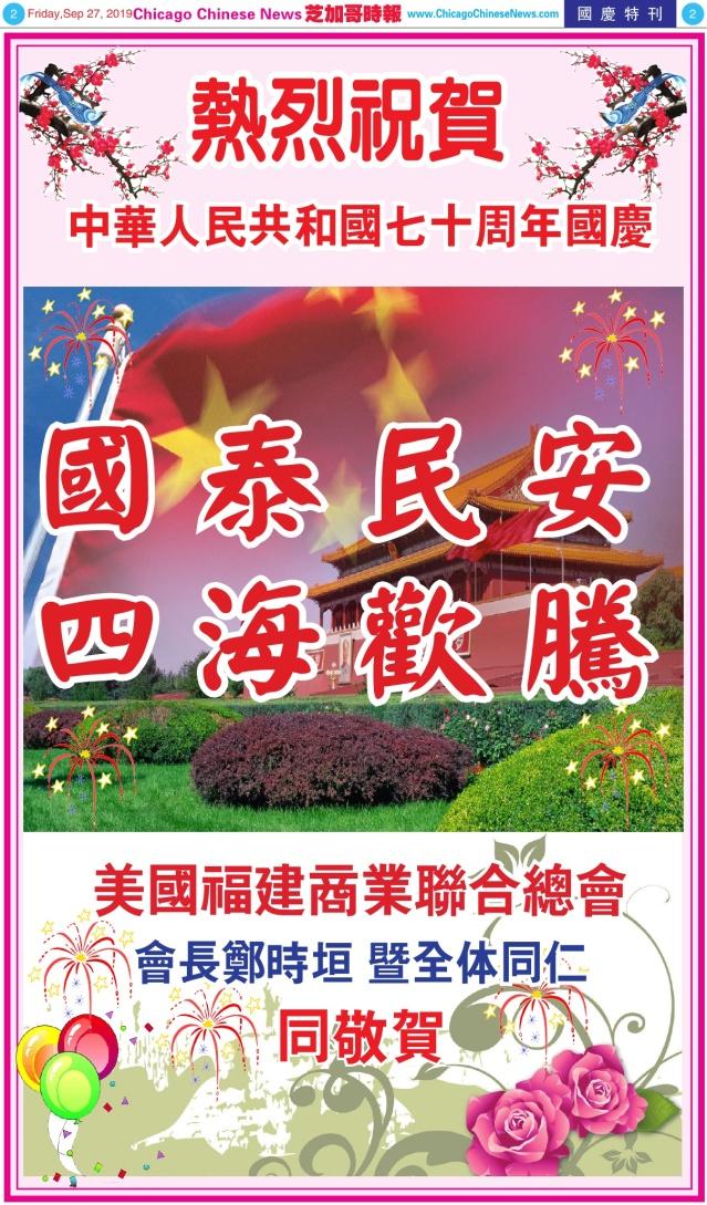 0927_AA02-福建商會 COLORNEW_Print