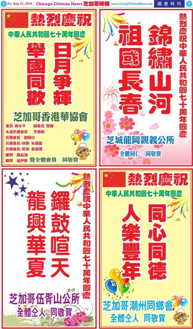 0927_AA08-香港會+潮州勝+龍 岡+伍胥山 COLOR_Print
