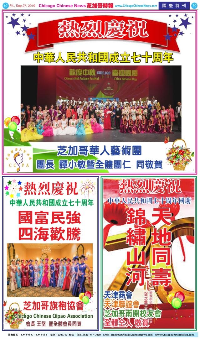 0927_AA10_人民藝術團+旗袍協會+天津商會COLOR_Print