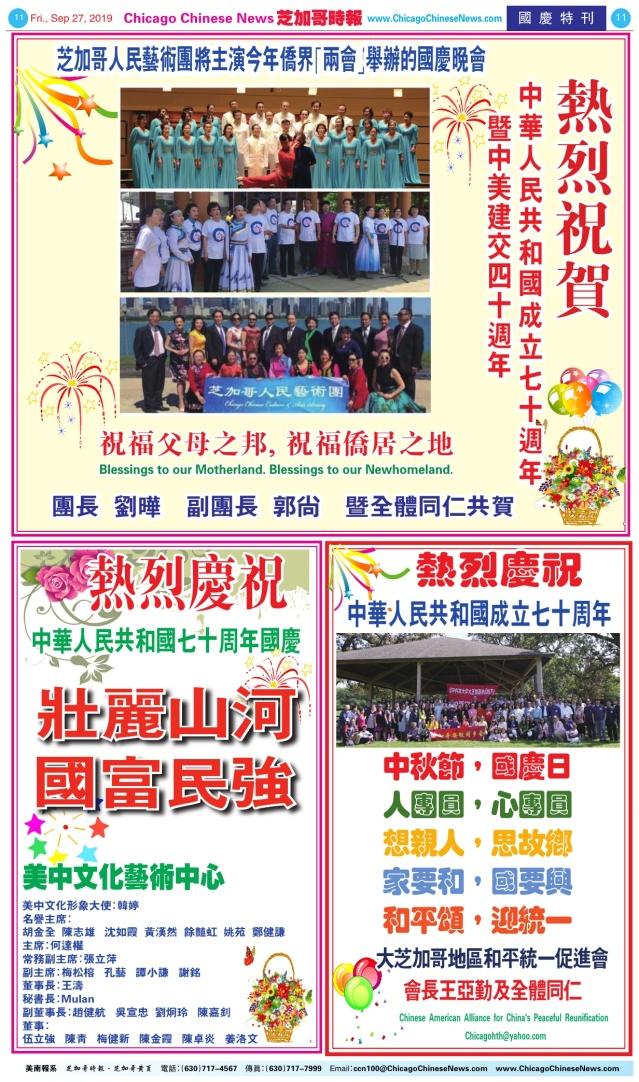 0927_AA11_華人藝術團+美中藝術+和統會COLOR_Print