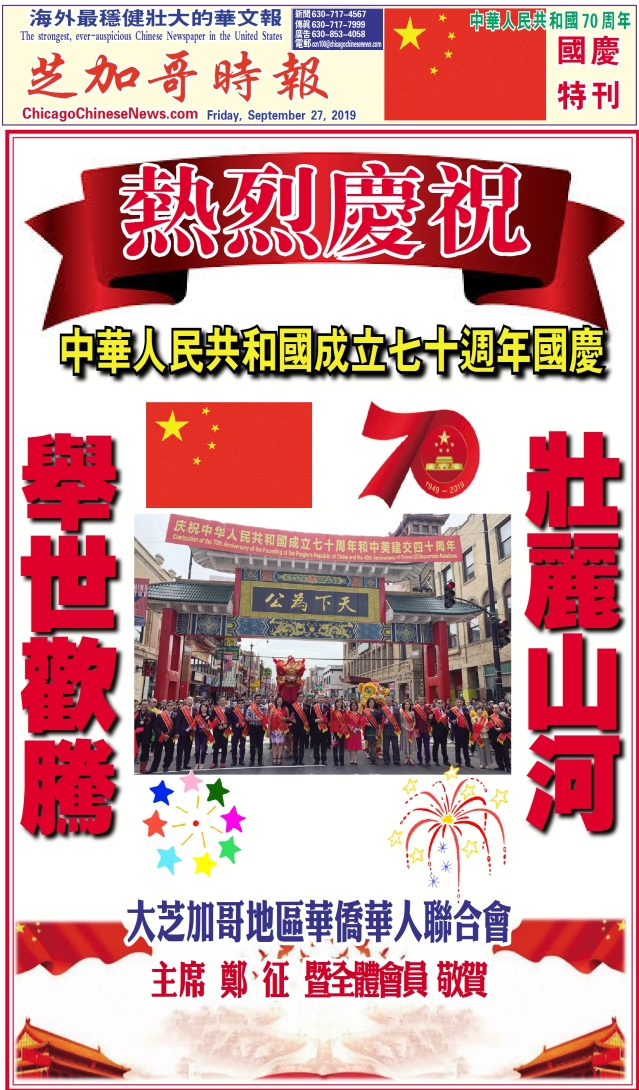 0927_E01-華聯會廣告 COLORNEW-1