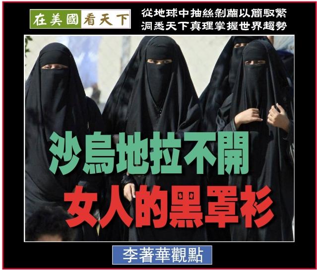 093019-沙烏地拉不開女人的黑罩衫-1