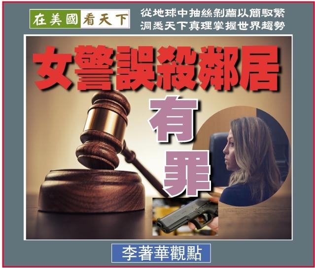 100219-女警誤殺鄰居有罪-1