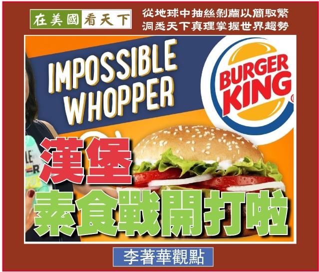 100319-漢堡素食戰開打啦-1