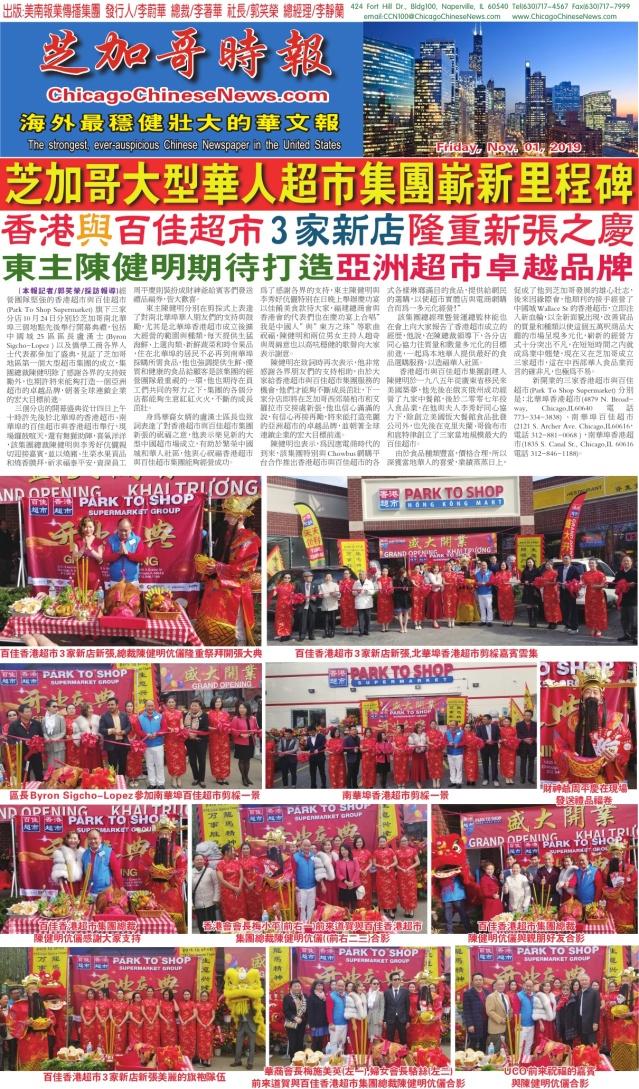 1101_A04COLOR 香港百佳超市開幕_Print